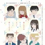 クリープハイプ、志村貴子原作の劇場アニメ『どうにかなる日々』主題歌&劇伴を担当