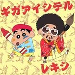 レキシ、クレヨンしんちゃんとコラボした新曲ジャケ写を公開