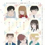 志村貴子原作『どうにかなる日々』、ビジュアル&予告解禁 主題歌はクリープハイプ