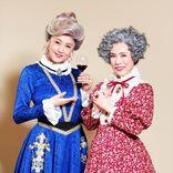 久本雅美と藤原紀香が初タッグ ブロードウェイのヒット作を関西弁で上演する舞台『毒薬と老嬢』のメインビジュアル解禁