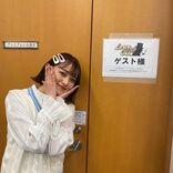 福山絢水『しゃべくり007』出演に大反響「めちゃめちゃあやみん出てて幸せだった」