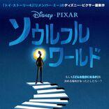 『トイ・ストーリー』から25年、ディズニー&ピクサー最新作今夏公開