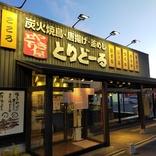 丸亀製麺の焼鳥屋「とりどーる」が安定の高コスパ! 全国展開の予定があるかも聞いてみたぞ!!