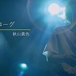 秋山黄色、1日限定で配信した無観客ライブより「モノローグ」を公開