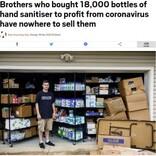 約18000本の消毒剤を転売目的で買い占めた兄弟「公共サービスだ」(米)