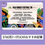 【ニュースを振り返り】3/16(月)~17(火):音楽ジャンルのおすすめ記事