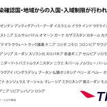 日本からの渡航者や日本人に対する入国・入境制限、入国・入域後の行動を制限している国一覧(3月17日午後4時時点)