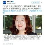 連日ワイドショーに登場の岡田晴恵教授に文春砲直撃 「疫病アイドル」と呼んだツイートには「いいね」が5千超