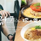 塚田農場、ダイエットジムと開発した低糖質ハンバーグなどを発売