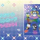 ポチャッコたちのバンド『はぴだんぶい』ライブ視聴者20万人越え!