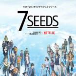 アニメ『7SEEDS』、キャラ全員集合の第4弾キービジュアル&第2期PVを公開