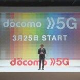 ドコモの5Gサービスは3月25日スタート 月額7650円の5G版ギガホ含む料金プランと対応スマートフォン6機種を発表