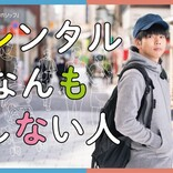 増田貴久『レンタルなんもしない人』メインビジュアル解禁 志田未来&岡山天音ゲスト出演