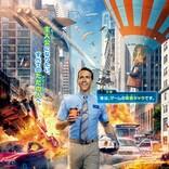 ライアン・レイノルズがゲーム世界のモブキャラに『フリー・ガイ』予告&ビジュアル解禁