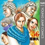 【3月19日は何の日…!?】人気漫画『キングダム』最新57巻発売!