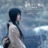 『るろうに剣心』雪代巴役は有村架純、佐藤健「どうしようもない懐かしさを感じました」