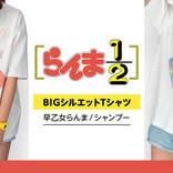 『らんま1/2』アパレルグッズ化! らんまやシャンプーのビッグシルエットTシャツやPちゃん巾着など♪