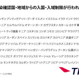 日本からの渡航者や日本人に対する入国・入境制限、入国・入域後の行動を制限している国一覧(3月18日午前7時時点)