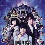 『屍人荘の殺人』BD&DVD発売日決定! 豪華版には神木隆之介&浜辺美波のコメンタリーを収録