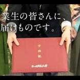 江頭2:50「早く俺をCMに使ってくれ」中退した大学の動画卒業式に現る