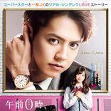 片寄涼太×橋本環奈 今だから話せる裏話も…『0キス』BD&DVD発売決定