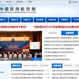 北京着の国際線一部便、周辺空港で乗客の検疫や入国手続き実施 成田発の中国国際航空便はフフホト着