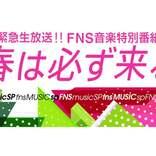 「FNS音楽特別番組 春は必ず来る」第2弾出演アーティスト発表 堂本光一「Endless SHOCK」、ディズニー「イッツ・ベリー・ミニー!」など披露