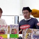 『水曜どうでしょう』藤村忠寿Dの初冠番組が放送「あれ、放送するのか……」