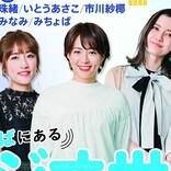 『別冊TV Bros.』ラジオ特集 - アルピー・パンサー向井らの番組を突撃