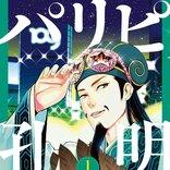 話題のWEB漫画『パリピ孔明』第1巻が4月8日発売 購入店で「諸葛孔明の名刺」がもらえるキャンペーン実施