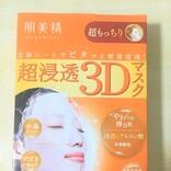 デヴィ夫人愛用の1枚約150円フェイスマスクを使ってみた