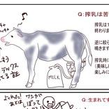 「酪農は動物虐待だ!」に酪農家が反論 投稿に「考えさせられる」「知らなかった!」