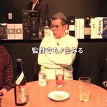 『カメラを止めるな!』上田監督×水曜どうでしょうD陣 対談! 週刊チャンネルウォッチ 3/20号