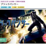 ワカンダ・フォーエバー!ファン待望の『ブラックパンサー』が地上波初放送、いよいよ今夜21時【金ローリマインド】