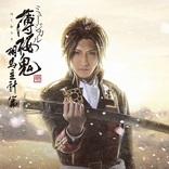 ミュージカル『薄桜鬼 真改』相馬主計 篇 キャラクタービジュアルとあらすじが公開