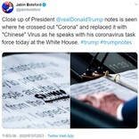 ある意味奇跡の1枚 ワシントンポスト紙のカメラマンが捉えたトランプ大統領のスピーチ原稿