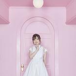 鬼頭明里1stアルバム『Style』の発売が決定 新曲7曲を含む、全13曲を収録
