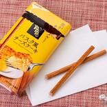 チーズの優しい香りがお出迎え!チョコとチーズのスペシャルコラボ『ロッテ 味わいトッポ バスク風チーズケーキ』