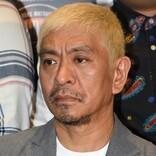 松本人志、東京五輪開催の早期判断求む「おもてなしできない」