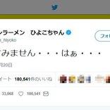 「なんかすみません…はぁ…」チキンラーメンひよこちゃんが「100日後に死ぬワニ」に謝罪のツイート!?