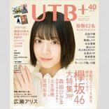 「ドS」じゃないの!?欅坂46森田ひかる、「私、Mです」発言にファンが悶絶議論