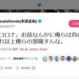 本田圭佑さん「おい、コロナ。お前なんかに俺らは負けへんぞ。これ以上俺らの邪魔すんな」ブラジルでのツイートに「いいね」20万超