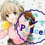 パンとは!? -『パンでpeace!』- 世界を平和にする最強アイテム!!