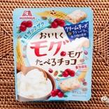 【ダイエット】『おいしくモグモグたべるチョコ<クリームチーズ&クランベリー&3種の素材>』大麦、小麦ブラン、ポリフェノール入り!