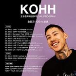 KOHH、アルバムコンプリートボックス&メンバーズサイト限定ライブ特番の続報発表