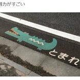 『100日後に死ぬワニ』完結後は言葉の重みが違う! ワニの絵が描かれた路面標示が話題に