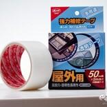 雨にも熱にも負けない強力補修テープ『ボンド ストームガード クリヤー』! 何にでも貼れるから、もう破れも割れも怖くない