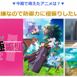 2020冬アニメ・部門別ランキング!「今期一番○○なアニメ」3部門受賞はあのアニメ