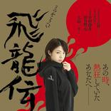 中村静香がつかこうへい作品で再びヒロイン役 たやのりょう一座 第5回公演、つかこうへい作品『飛龍伝』の上演が決定