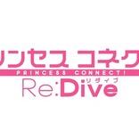 アニメ『プリンセスコネクト!Re:Dive』第2弾 PV&第 1 話先行カットを公開!追加キャストも発表